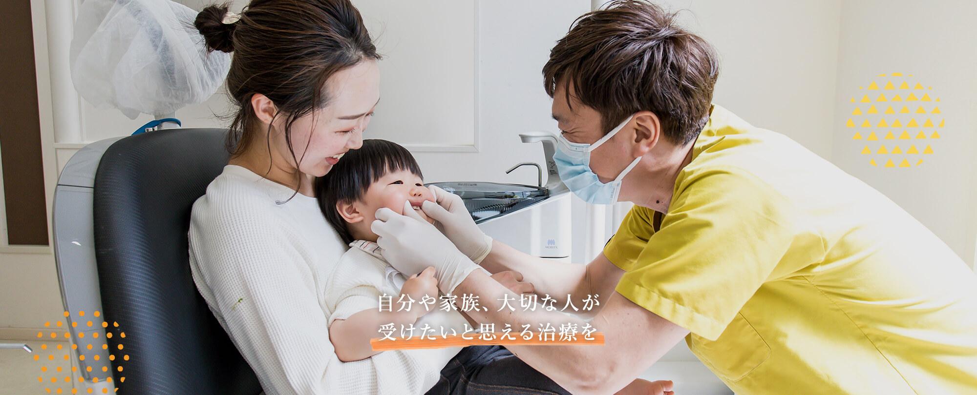和歌山県橋本市の歯医者さん「おかだ歯科クリニック」