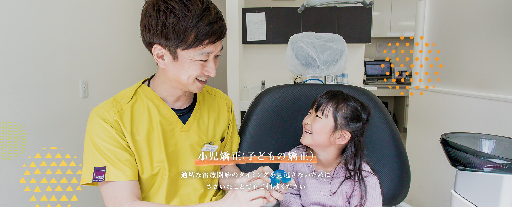 小児矯正(子どもの矯正) なら和歌山県橋本市のおかだ歯科クリニック