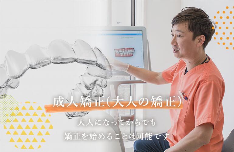 成人矯正(大人の矯正) ・マウスピース矯正なら和歌山県橋本市のおかだ歯科クリニック