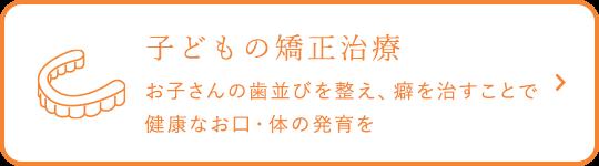 子どもの矯正治療・小児矯正なら和歌山県橋本市のおかだ歯科クリニック