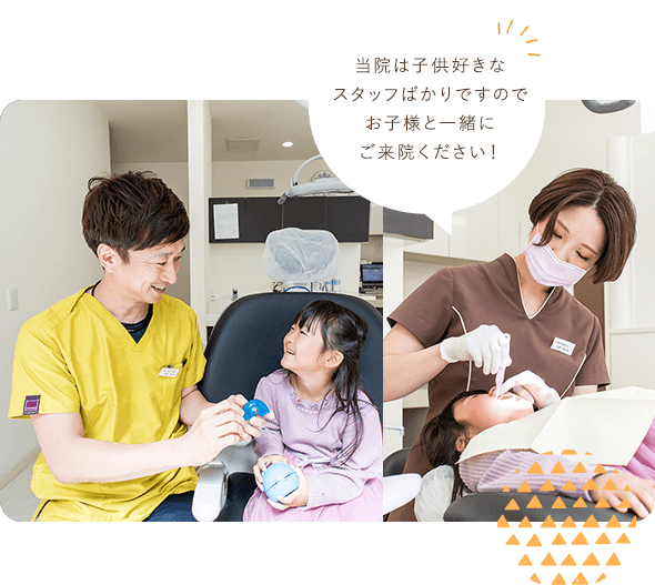 子供連れ大歓迎!キッズクラブが人気の小児歯科
