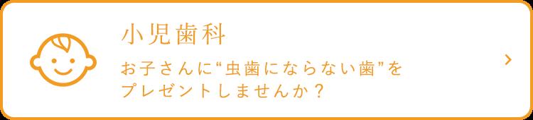 和歌山県橋本市の歯医者、おかだ歯科クリニックの小児歯科